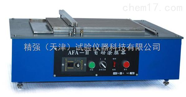AFA-II-自动涂膜机