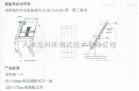 GB T18426涂覆织物弯曲架