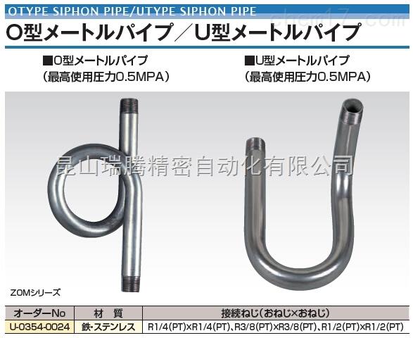 右下精器MIGISHITA SEIKI压力表虹吸管