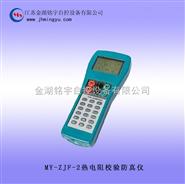 铭宇MY-XZJ-2热电阻校验仿真仪,厂家供应
