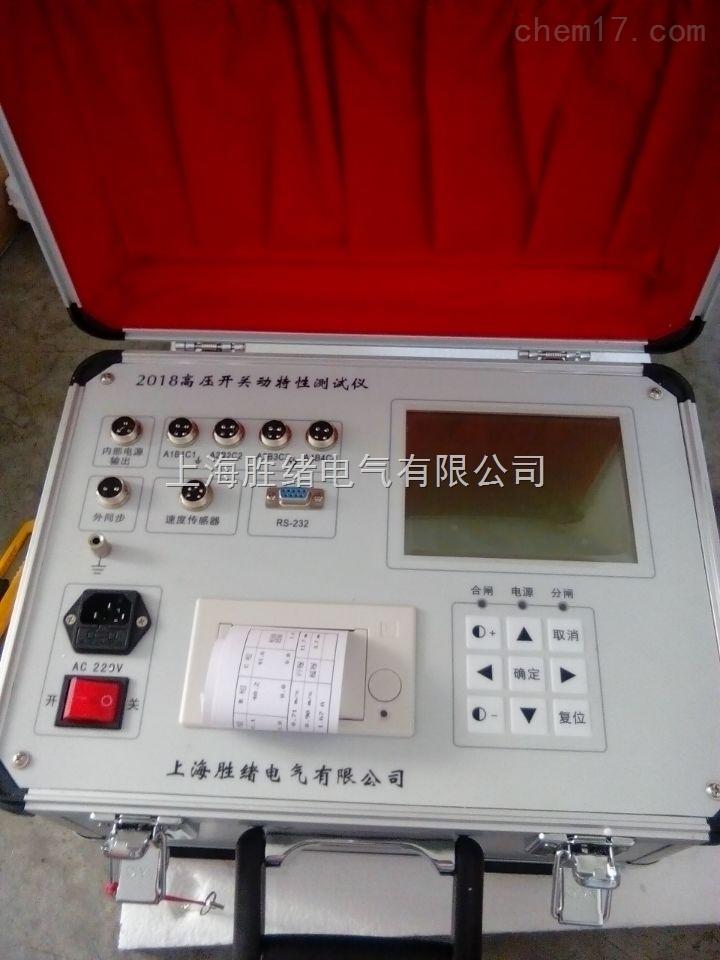 DGK-S断路器开关动特性测试仪