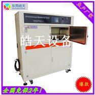 HT-UV3外箱烤漆紫外线老化试验箱专业定制