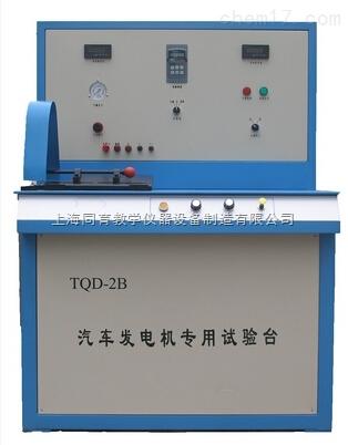 tqd-2b-汽车发电机专用试验台|汽车检测设备