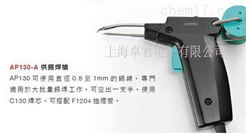 AP130-AJBC供锡焊枪AP130-A
