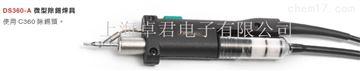 DS360-AJBC除锡焊具DS360-A