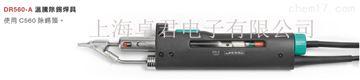 DR560-AJBC除錫焊具DR560-A,JBC焊具DR560-A,DR560-A