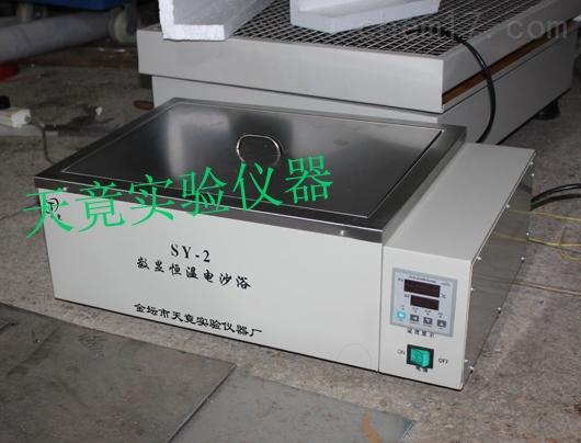 SY-2-650高温电沙浴(650℃)