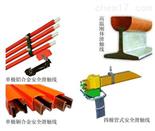 JGH型移动滑触线上海徐吉电气