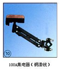 100A集电器(铜滑线)上海徐吉电气有限公司