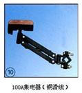 100A集电器(铜滑线)九游会app老哥俱乐部-首页