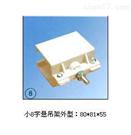 ST小8字悬吊架上海徐吉电气