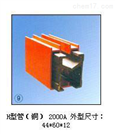 H型H型管 2000A单极组合式滑触线上海徐吉电气