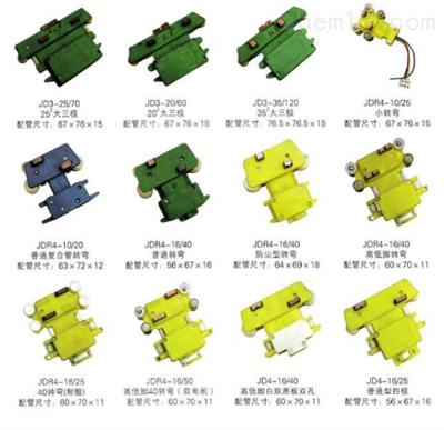 多极滑线集电器上海徐吉电气