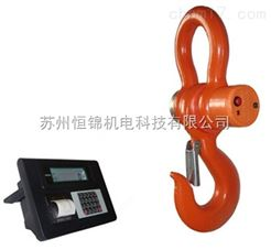 OCS广东OCS-3T无线电子吊秤,带打印无线电子秤