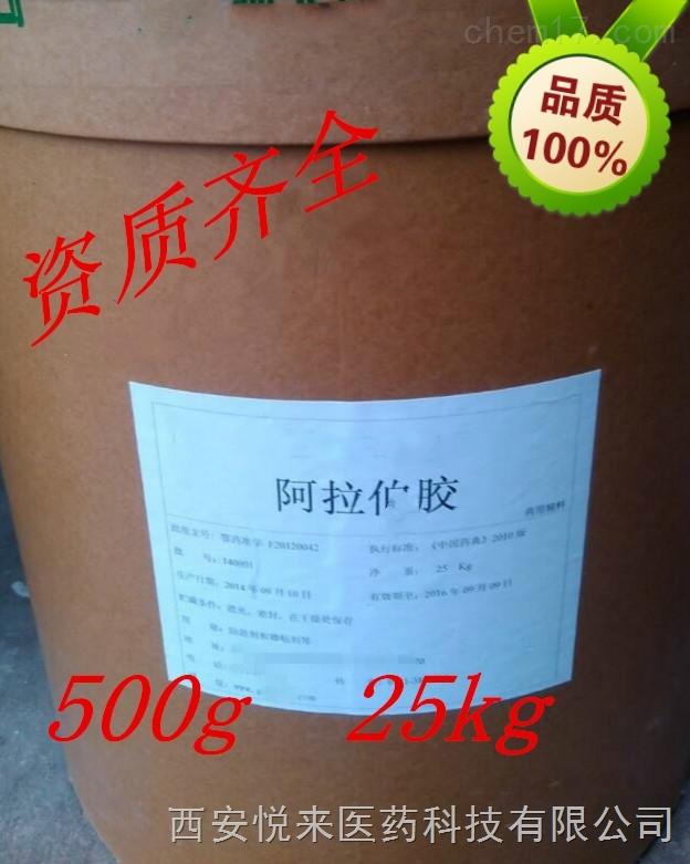 药用级阿拉伯胶 阿拉伯胶粉特卖  25kg各种包装