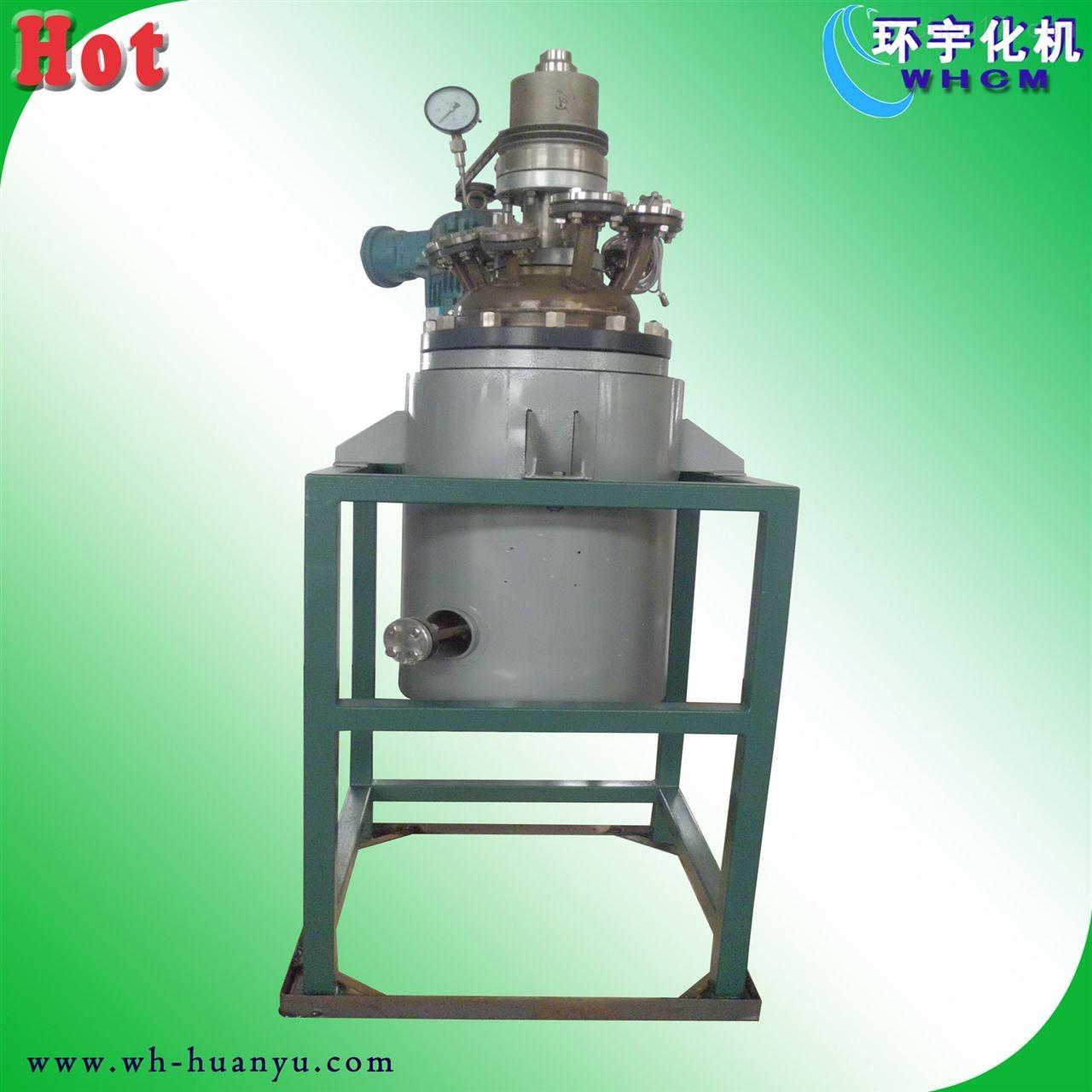 20L氢化釜