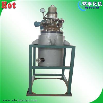 GSH20L氢化釜