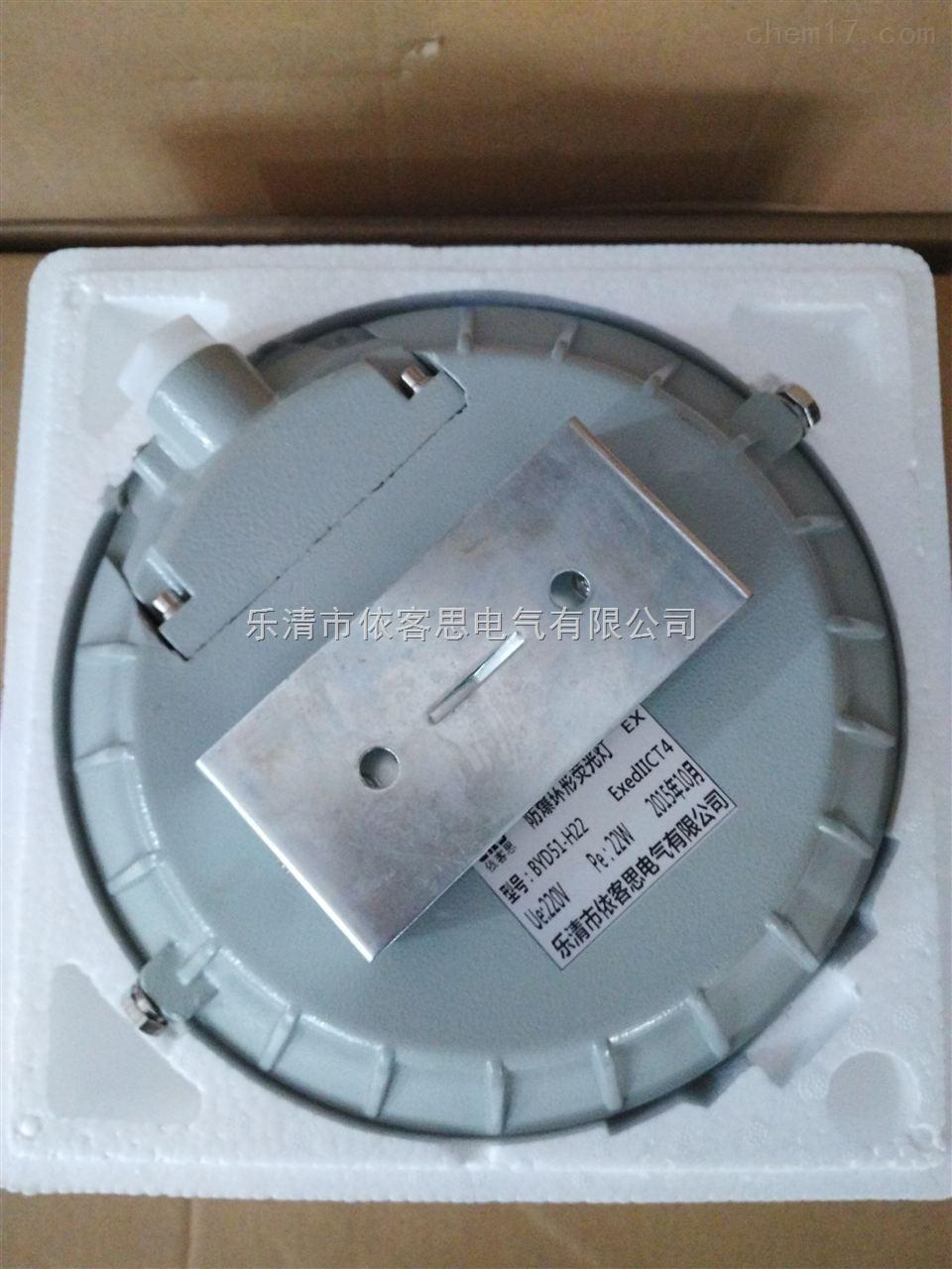 BYD51-22W/220V防爆环形荧光灯 价格 批发