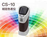 CS-10精密色差仪CS-10和便携式色差仪