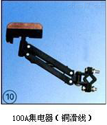 100A集电器(铜滑线)型号