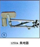 1250A 集电器型号
