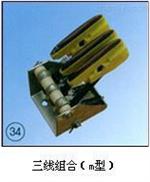 m型三线组合(m型)集电器