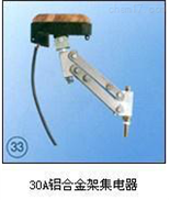 30A铝合金架集电器厂家热销