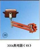 WH-250A/300A重三型集电器厂家报价