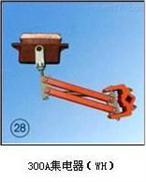 WH300A集电器厂家直销