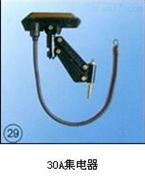 30A集电器价格