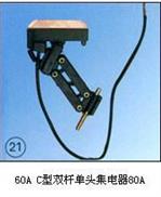 60A C型双杆单头集电器80A专业制造