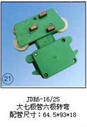 JDR6-16/25(大七极管六极转弯)集电器上海徐吉