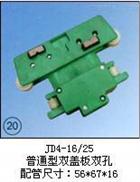 JD4-16/25(普通型双盖板双孔)集电器价格