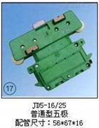 JD5-16/25JD5-16/25(普通型五极)集电器