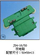 JD4-16/50JD4-16/50(雙電刷)集電器
