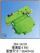 JD4-16/25JD4-16/25(普通型(FH))集电器