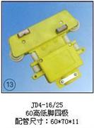 JD4-16/25JD4-16/25(60高低脚四极)集电器