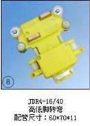 JDR4-16/40JDR4-16/40(高低脚转弯)集电器