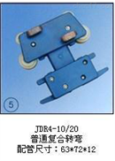 JDR4-10/20JDR4-10/20(普通复合转弯)集电器