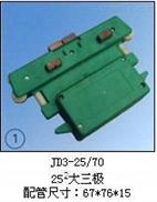 JD3-25/70JD3-25/70(25²大三极)集电器