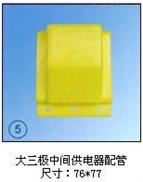 ST大三极中间供电器配管