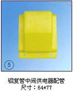 ST铝复管中间供电器配管