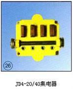 JD4-20/40JD4-20/40集电器
