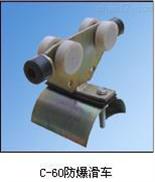 C-60C-60防爆滑车上海徐吉