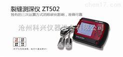 ZT502型裂缝测深仪