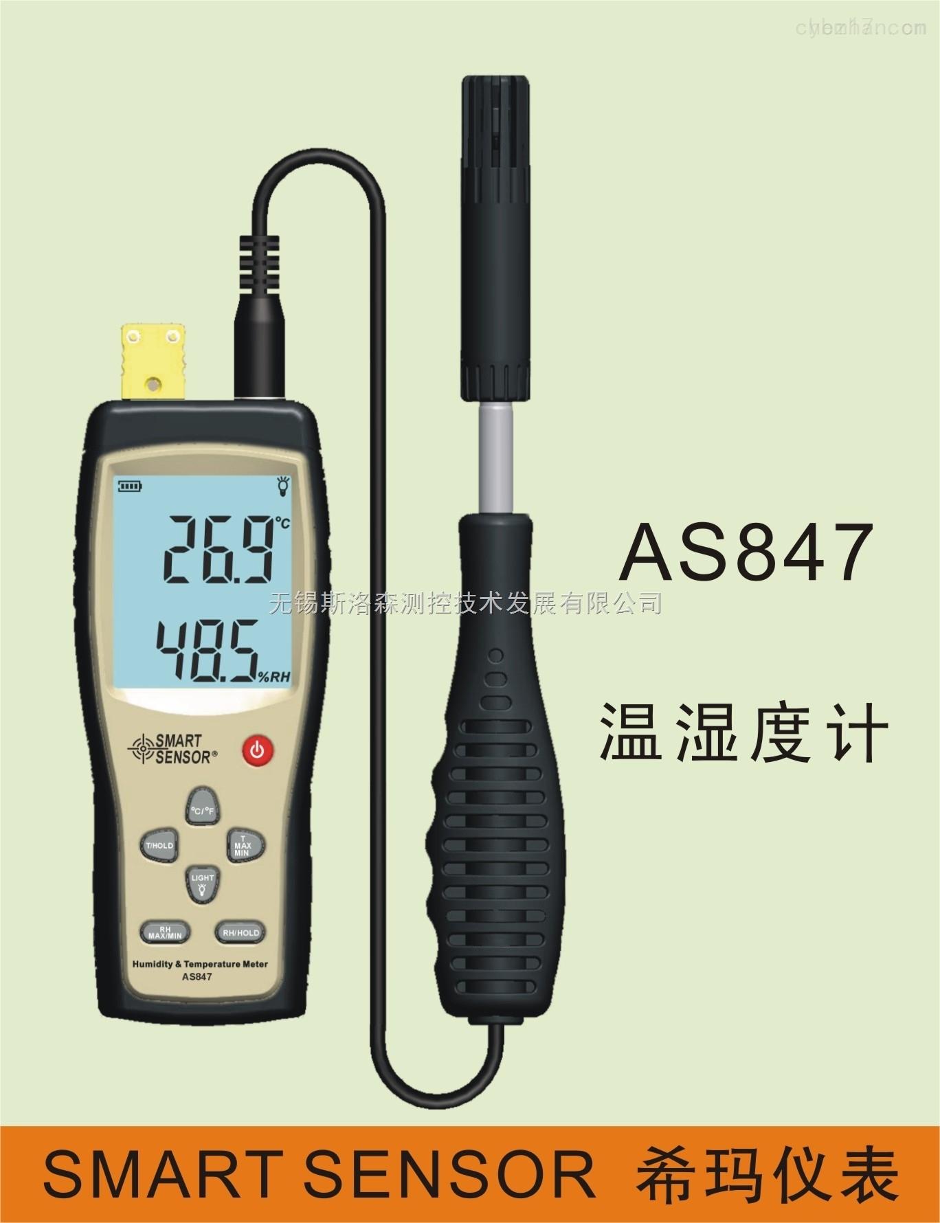 数字式温湿度计as847,温湿度测量仪,温湿度表