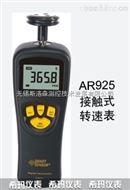接觸式轉速表AR925、轉速表、無錫轉速測量儀