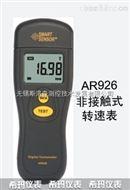 AR926光電式轉速表、無錫轉速表、轉速測量儀