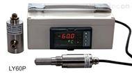 LY60P在線露點傳感器
