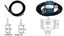 JCJ800I 投入式液位傳感器、液位傳感器、無錫液位傳感器